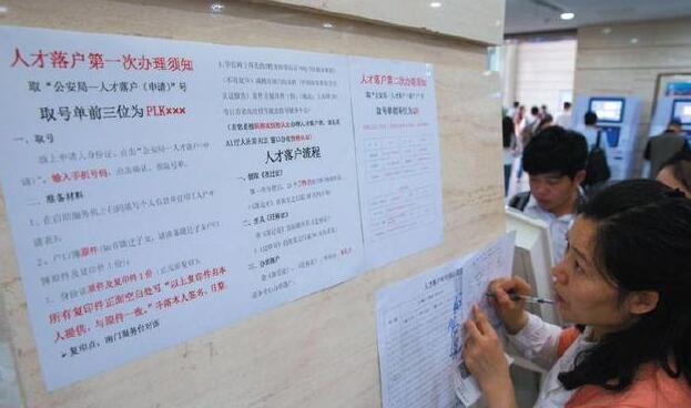 上海人才新政引争议:北大清华本科毕业生直接落户上海