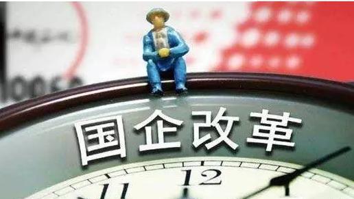 国企改革发展要主动适应公平竞争【国企改革】