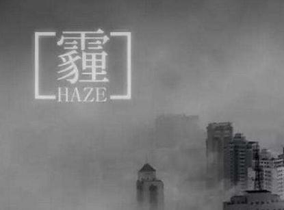 华南雾霾的物质来源和形成机制研究进展