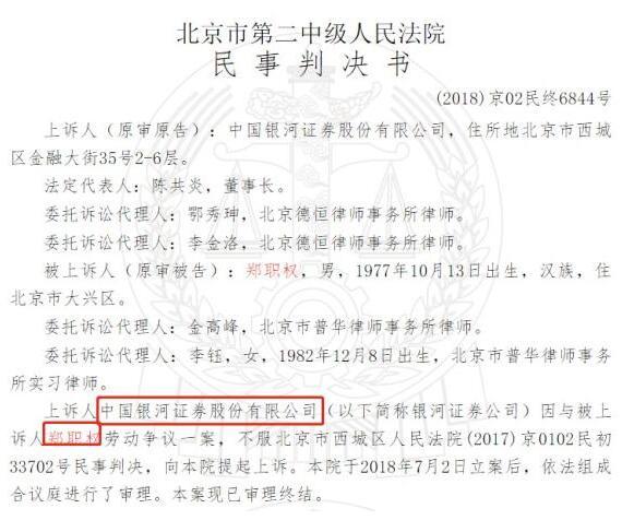 银河证券拒付前员工郑职权89.6万绩效奖败诉