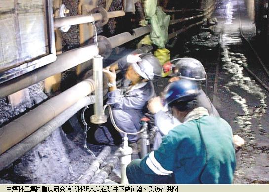 煤层瓦斯含量井下直接测定技术及装备研发历程——中煤科工集团重庆研究院
