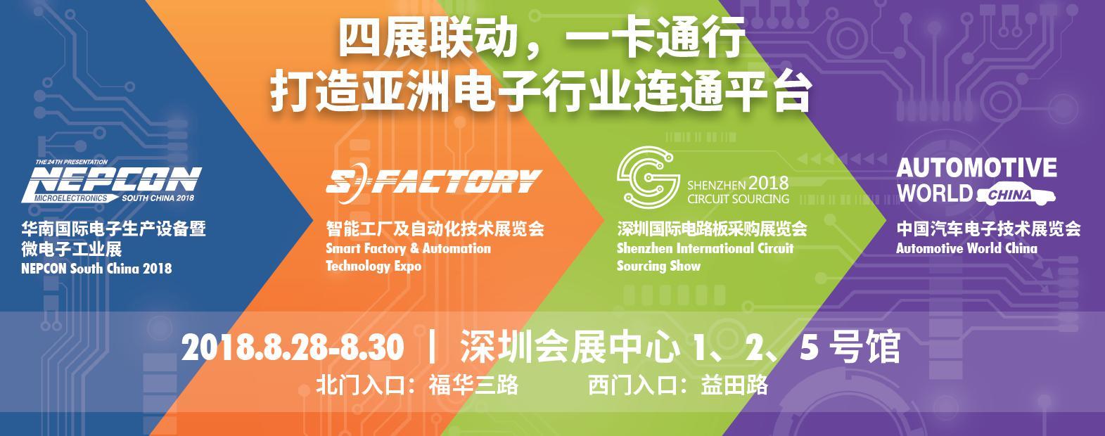 第二十四届华南国际电子生产设备暨微电子工业展看点