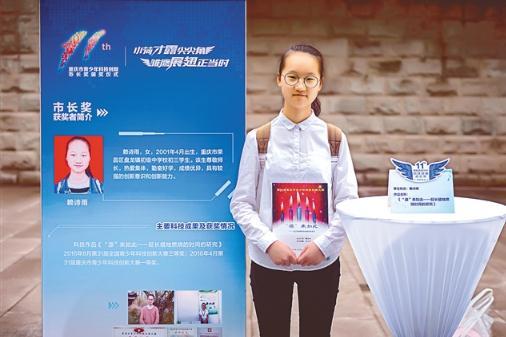 重庆:青少年是科技创新的重要后备力量