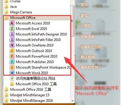 常用的办公软件有哪些?