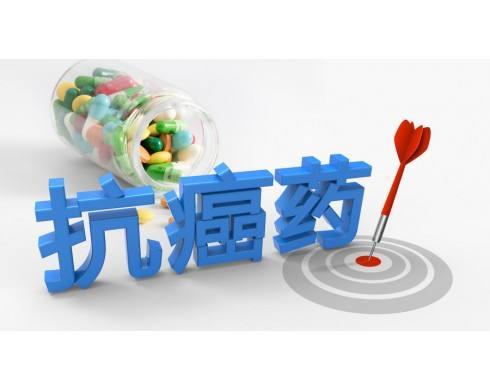 国家医保药品目录中的14种抗癌药价格下调