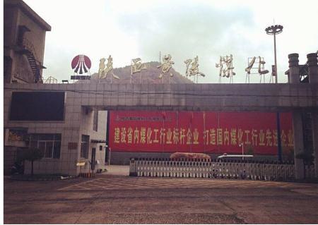 陕西黄陵煤化工存在大量环境违法行为