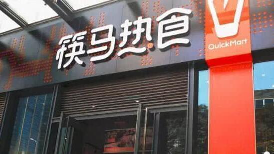 """阿里""""筷马热食""""上线!马云:以后不用吃肯德基了"""