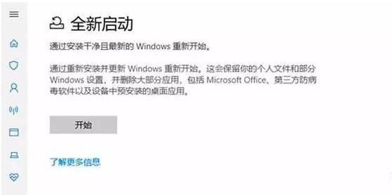 Win10系统全新启动功能操作详解