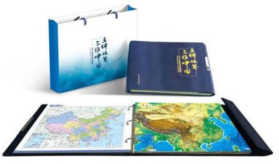 首部3D中国地图集出版:裸眼可见其效果