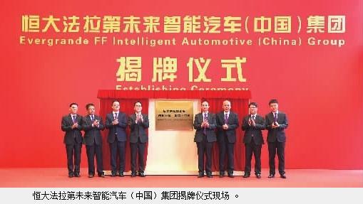 恒大法拉第未来智能汽车(中国)集团发展规划