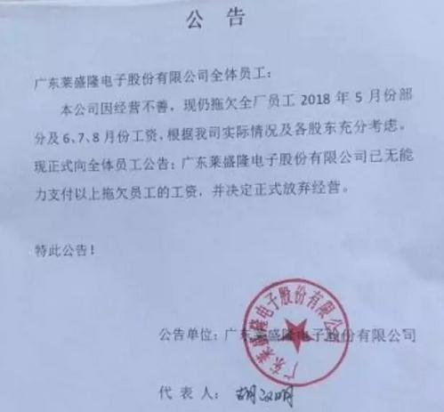 无人机成红海,广东莱盛隆电子股份有限公司破产