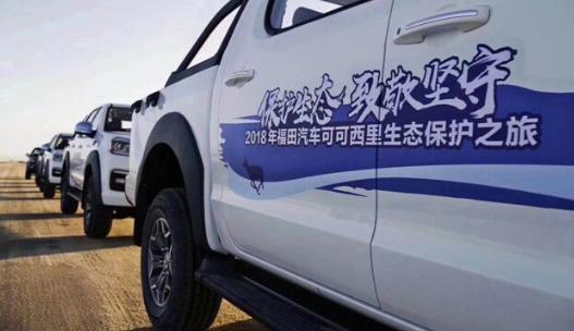 福田汽车捐赠生态环保用车 再赴可可西里公益行