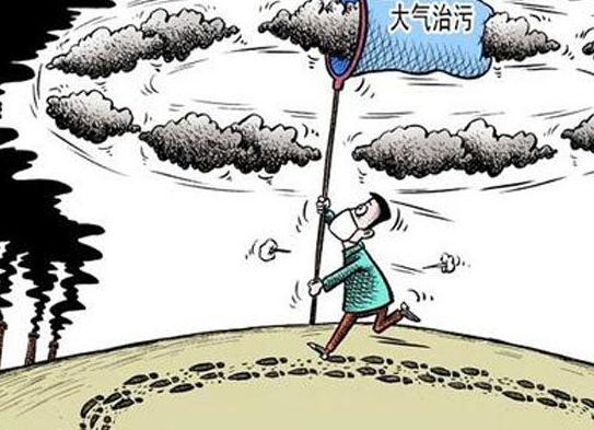贺克斌强调完善区域大气污染防治协作机制