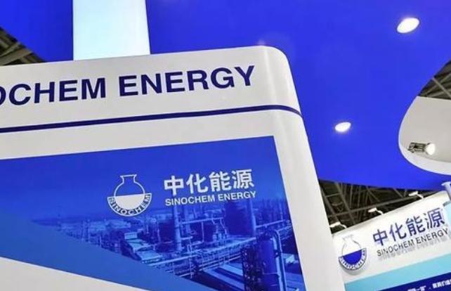 中化能源递交港股上市申请