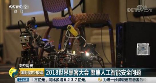 京东安全亮相DEFCON AI安全新技术获央视点赞