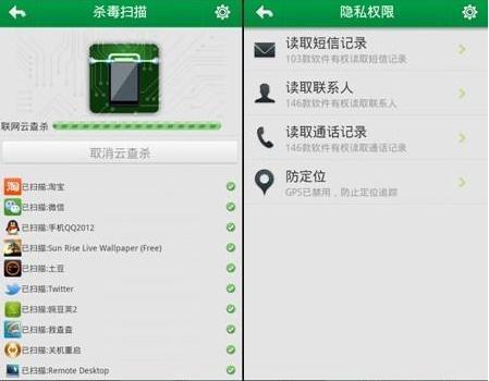 应用程序漏洞让智能手机成为监控器