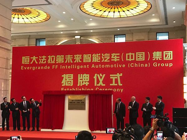 恒大法拉第未来成立智能科技(广东)有限公司