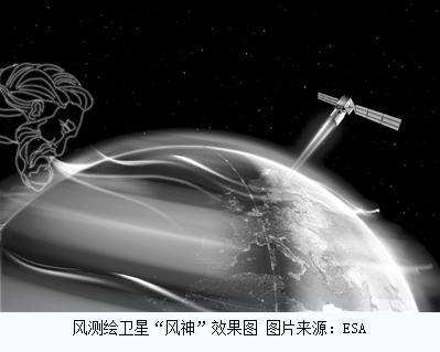 """风神:全球首颗能全面监测风的""""一举一动""""的卫星即将发射升空"""