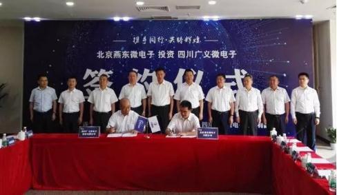 国内芯片产业龙头企业燕东微电子:在遂宁建设国内最大6英寸芯片生产基地