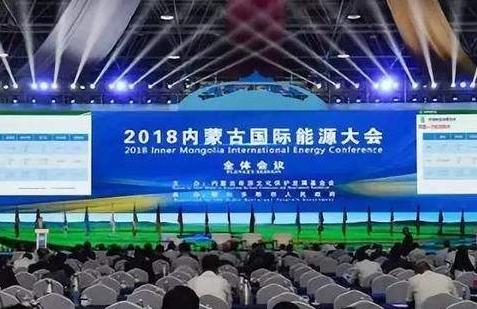 内蒙古正加快构建现代能源经济体系