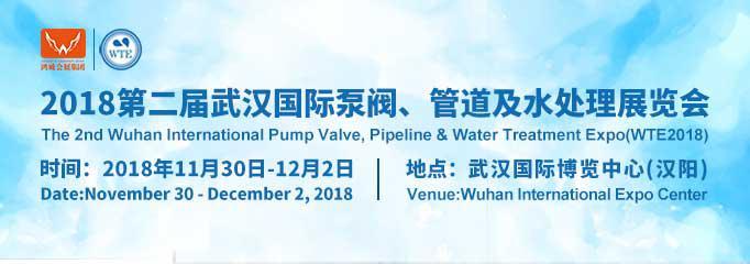 2018第二届水科技博览会暨泵阀、管道及水处理展