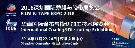 三展联合,2018深圳国际薄膜与胶带展打造行业新风向标