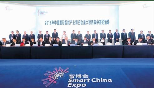 首届中国国际智能产业博览会看点