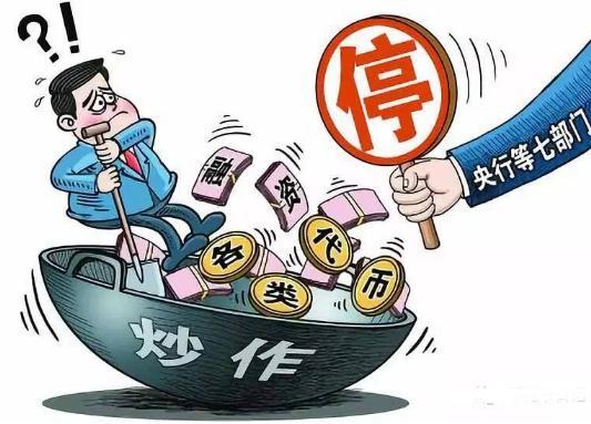 """《关于防范以""""虚拟货币""""""""区块链""""名义进行非法集资的风险提示》全文解读"""