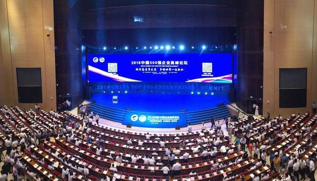 2018中国企业500强名单
