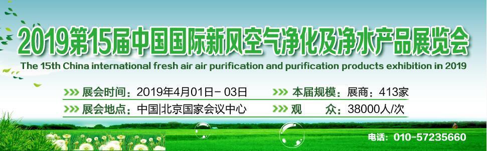 2019北京新风、空气净化及净水设备展4月1日召开