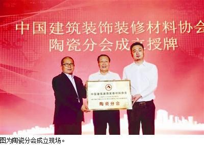 中国建筑装饰装修材料协会陶瓷分会成立