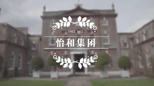 怡和集团:香港最大的公司,凯瑟克家族是隐藏的世界首富!
