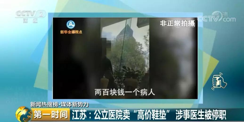 江苏省人民医院:三级公立医院卖高价鞋垫,进价260售价2650!