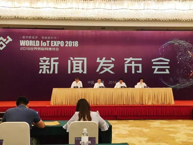 2018世界物联网博览会在国家传感网创新示范区江苏无锡举行