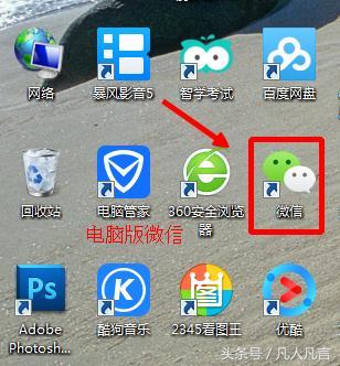 微信文件如何传到电脑?