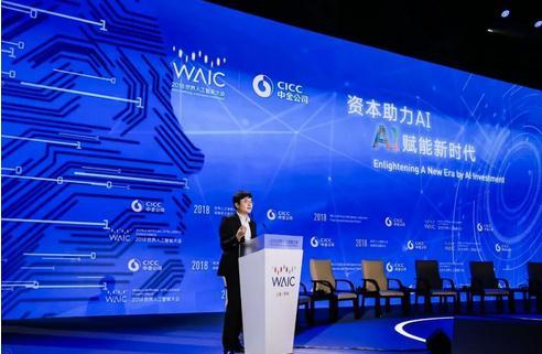 猎豹移动董事长兼CEO傅盛:《资本助力AI,AI赋能新时代》全文