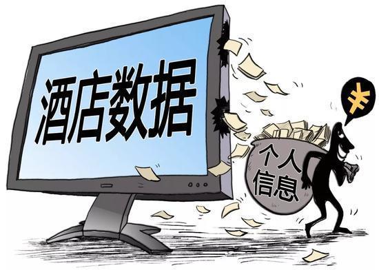 华住集团数据泄露事件嫌疑人被抓