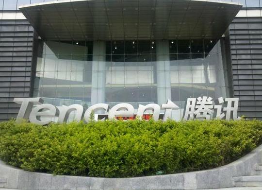 传腾讯酝酿史上第三次组织架构变革 腾讯:不予置评