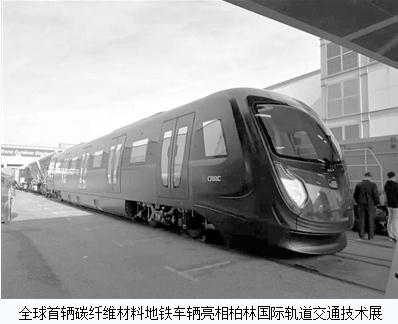 全球首辆全碳纤维结构的轻量化地铁车辆,体重减轻30%