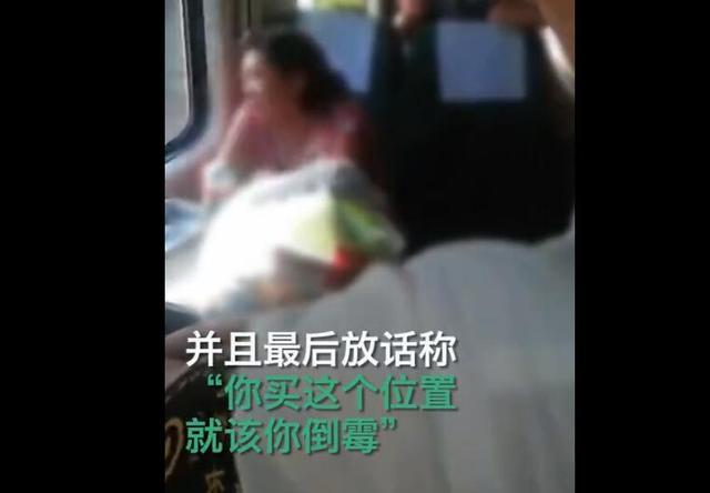 """""""霸座婶""""火车霸座车长苦劝无果 反教育乘客:你买这座就该倒霉"""