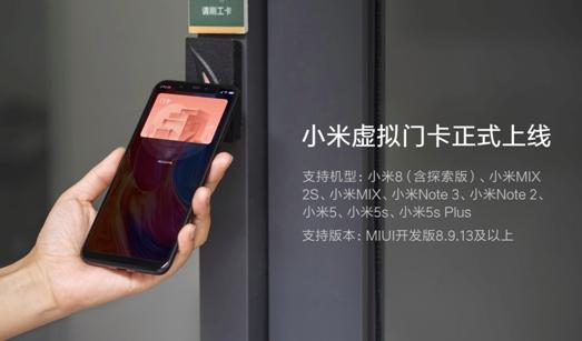 小米虚拟门卡正式上线