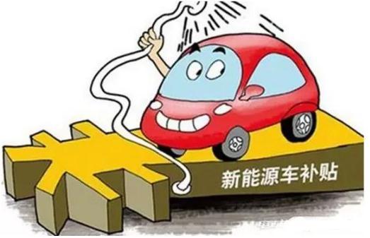 提高新能源汽车技术补贴门槛,促使行业洗牌