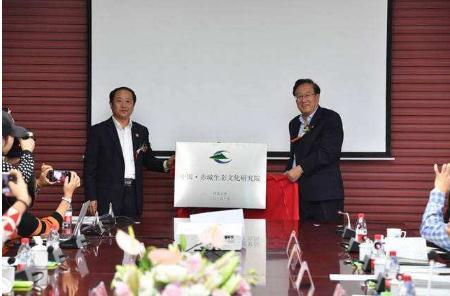 中国赤城生态文化研究院成立助推河北大学科技成果转化