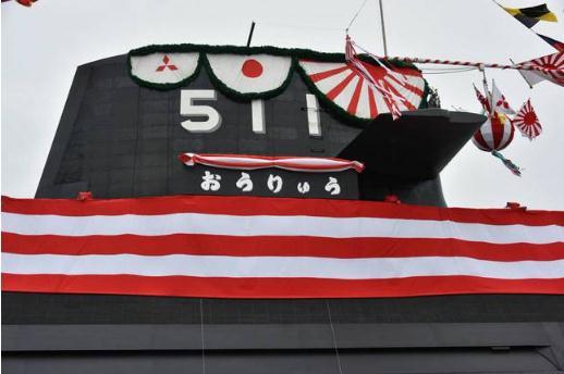 """日本首艘装备锂电潜艇下水,命名为""""凰龙(おうりゅう)""""号"""
