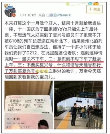 高铁超载,无票旅客被赶下车,网友怎么看?