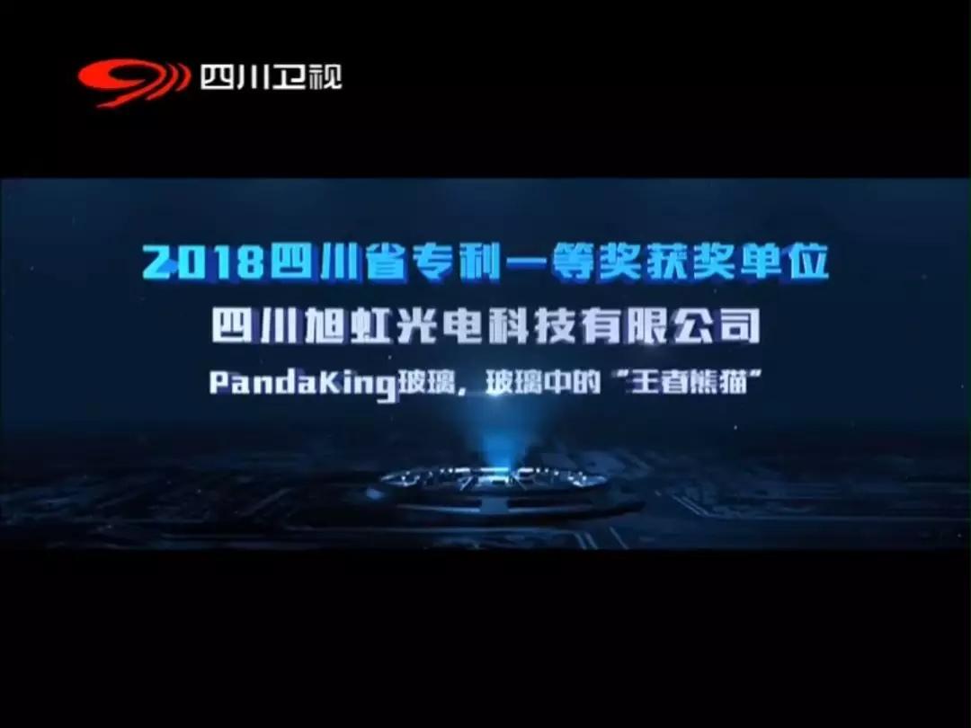"""东旭光产品""""王者熊猫""""盖板玻璃获得了2018四川省专利一等奖"""