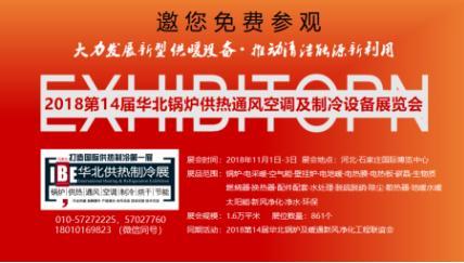 2018第十四届华北锅炉供热通风及空调设备展览会时间、地点