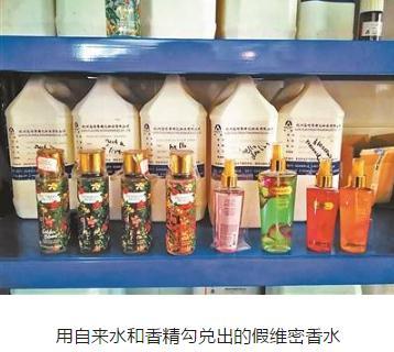 浙江跨国假香水案事件经过综述
