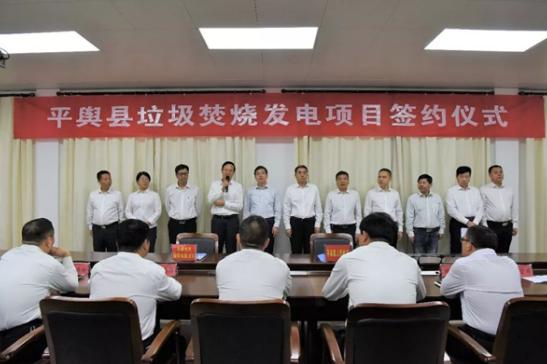 河南平舆垃圾焚烧发电项目正式签约
