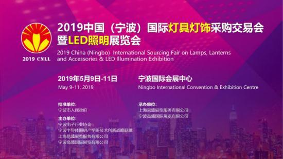 2019宁波国际照明展招商招展工作全面启动